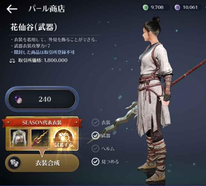 花仙谷武器衣装