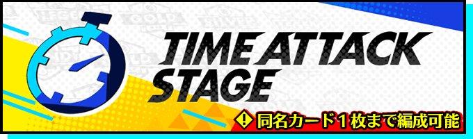 「第1回タイムアタックステージ」バナー