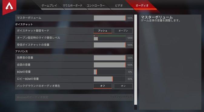 ゲーム内のボイスチャット