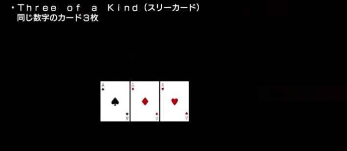 ポーカー-スリーカード
