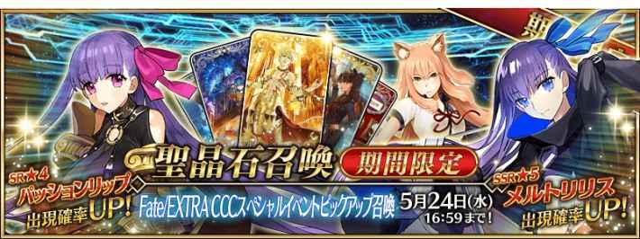 Fate/EXTRA CCCスペシャルイベントピックアップ召喚バナー