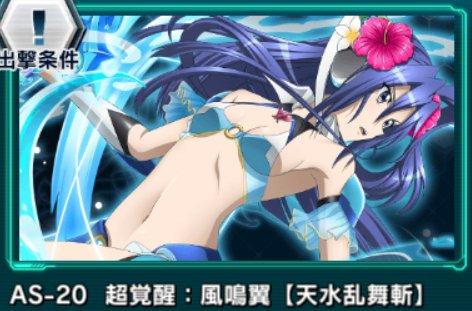 風鳴翼【天水乱舞斬】超覚醒クエスト画面