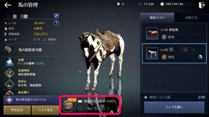 馬レベル10のときは馬草が獲得できる