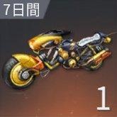 X型記念:戦龍