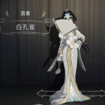 芸者用衣装「白孔雀」