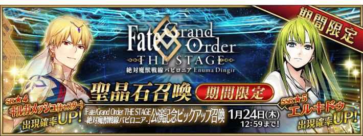 Fate/Grand Order THE STAGE -絶対魔獣戦線バビロニア- 公演記念ピックアップ召喚バナー