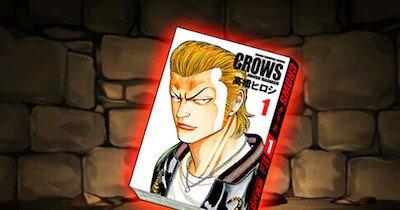 完全版CROWS1巻(坊屋春道)