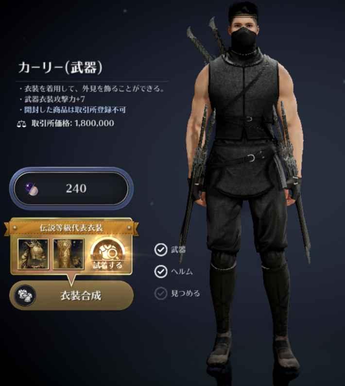 カーリー武器衣装
