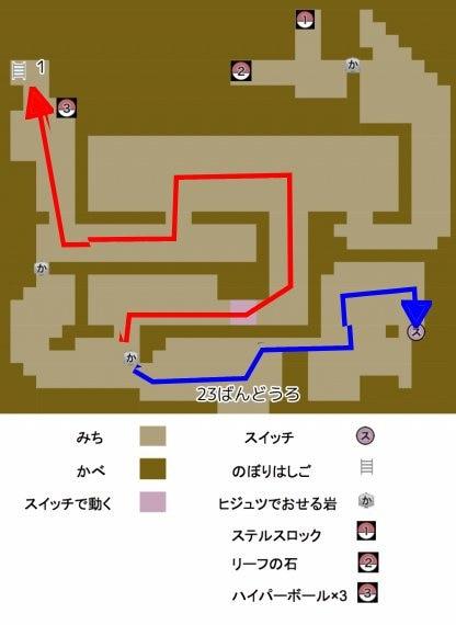 チャンピオンロード1F