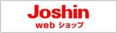 P5S ジョーシン(Joshin) 特典