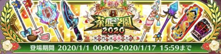 茶熊2020武器<br>交換ランキング
