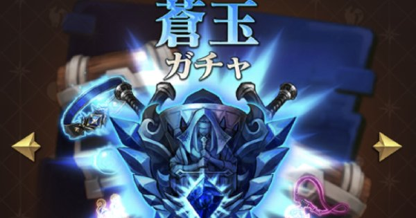 pvpガチャ