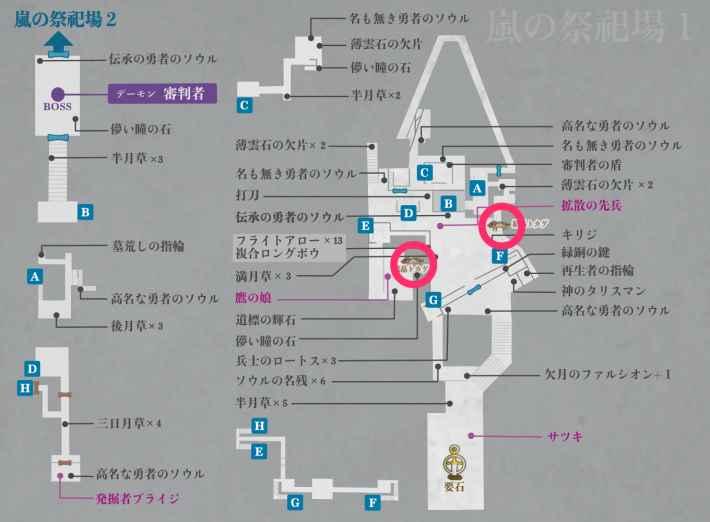 嵐の祭祀場1の全体マップ