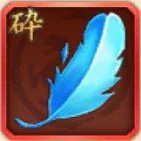 氷剣羽毛の欠片