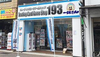 TCGshop193大須店