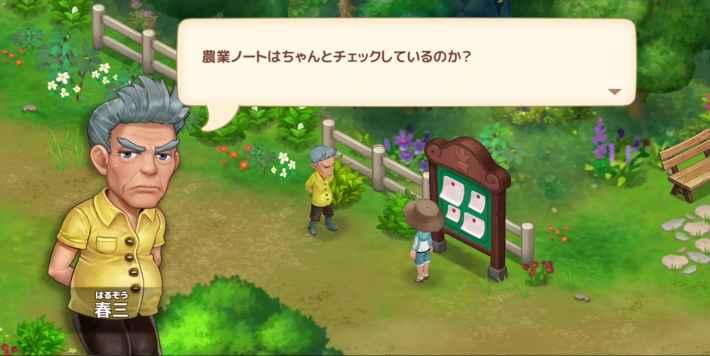 リアルファーム キャラクター 町長
