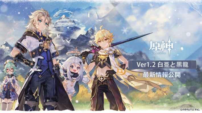 Ver1.2白亜と黒龍