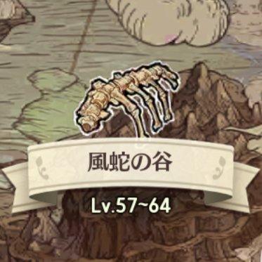 風蛇の谷のマップ画像