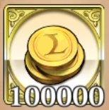 10万コイン