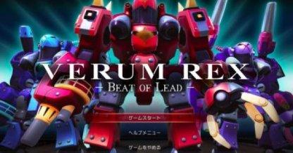 VERUM REXの画像