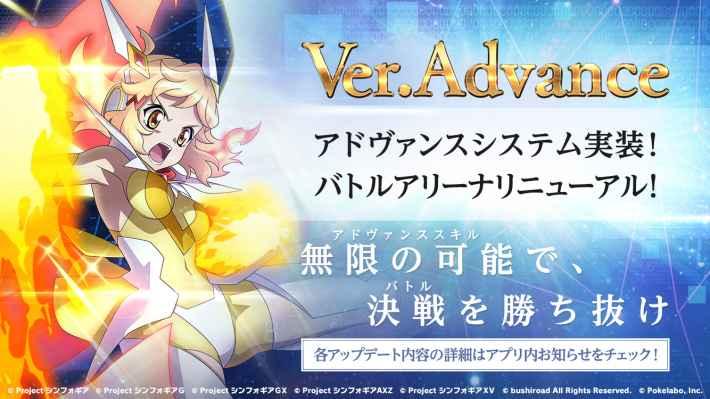 Ver.Advanceアップデートのアイキャッチ