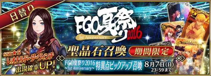 FGO夏祭り2016~1st Anniversary~特異点ピックアップ召喚バナー