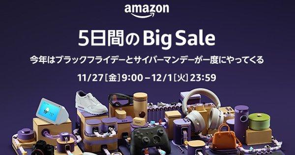 Amazonでセール開始!PS4&スイッチソフトがお買い得!