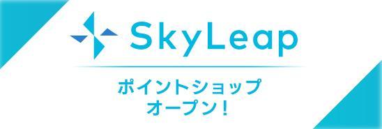 SkyLeapポイントショップ