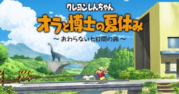 クレヨンしんちゃん オラと博士の夏休みのニュース画像
