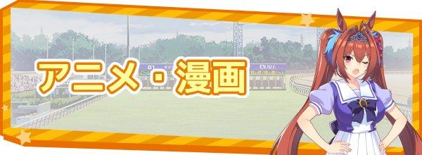 アニメ/漫画情報