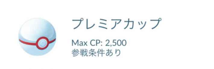 CP制限有りプレミアカップ