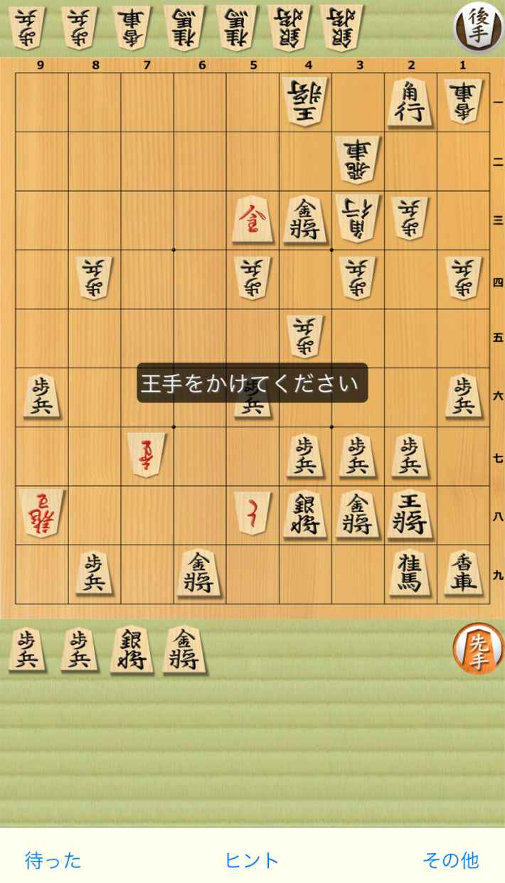将棋アプリ 将皇の対局