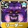暗黒神ラプソーン(新生転生)