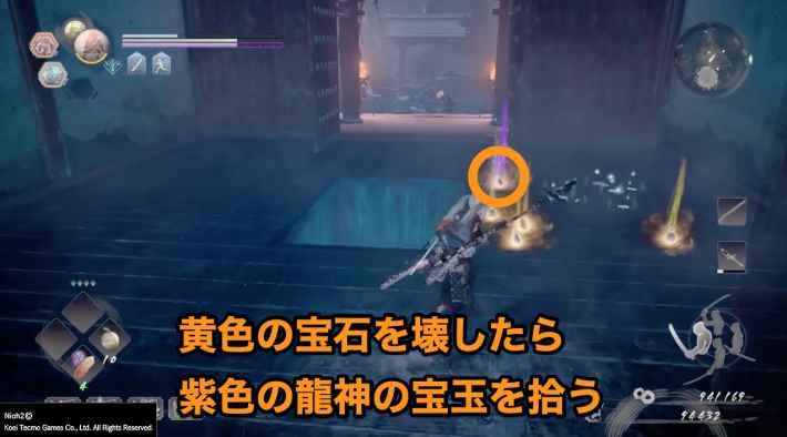 破壊後、紫色の光に触れると「龍神の宝玉」を入手