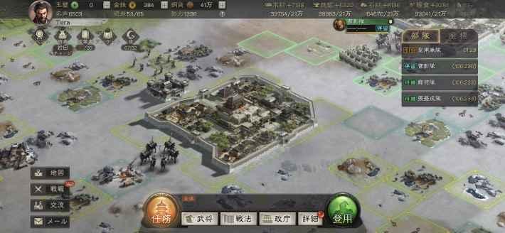 三國志 真戦 マップ