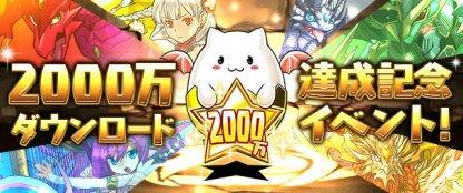 2000万