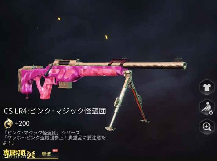 CS-LR4:ピンクマジック怪盗団