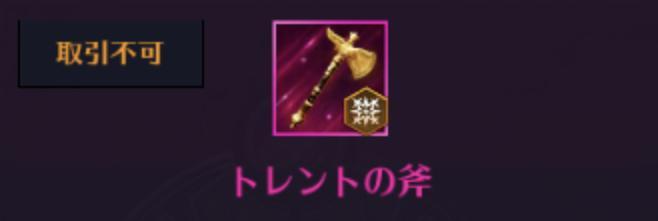 トレントの斧