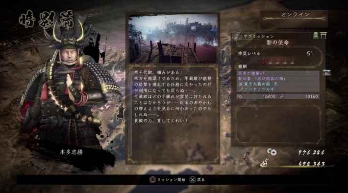 影の使命ミッション画面
