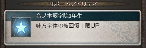 1年生チーム(μ