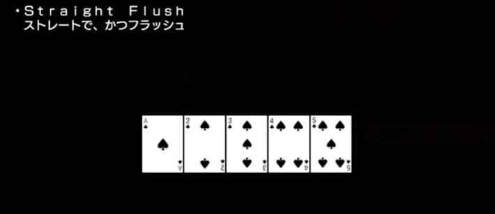 ポーカー-ストレートフラッシュ