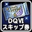 DQ6スキップ券2枚
