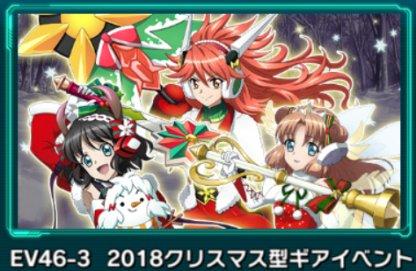 2018クリスマス型ギアイベントバトル3のクエスト画面