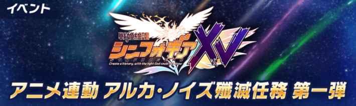 XVアニメ連動 アルカ・ノイズ殲滅任務のミニアイキャッチ