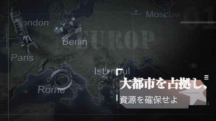 WARPATH-武装都市- 都市占拠