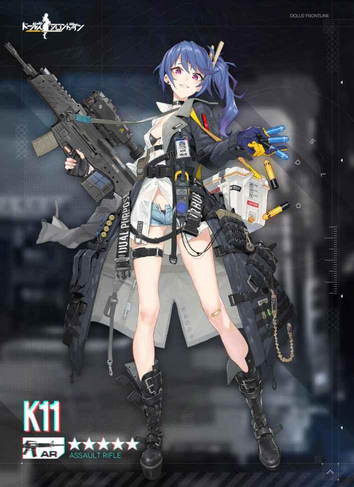 K11の立ち絵画像