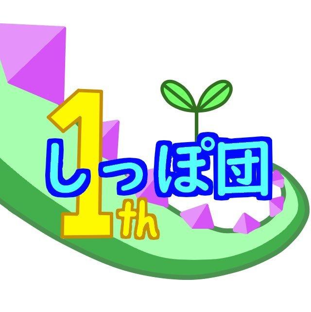 しっぽ団のアイコン画像