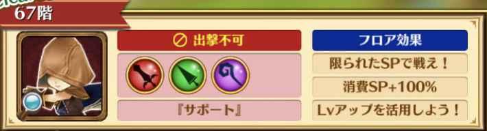 67階(大剣冒険家)