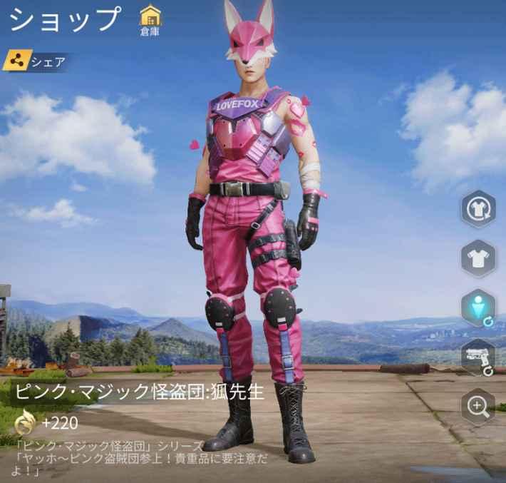 ピンクマジック怪盗団:狐先生