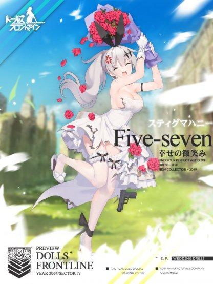 Five-sevenの重傷絵